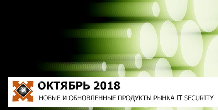 Security Center: Новинки рынка IT SECURITY ОКТЯБРЬ - 2018