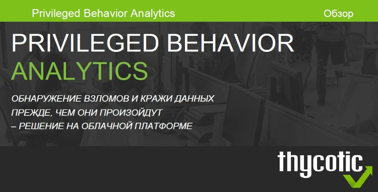 Обзор решения Thycotic Secret Server Privileged Behavior Analytics