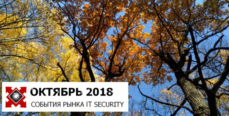 Security Center: События рынка IT SECURITY ОКТЯБРЬ - 2018