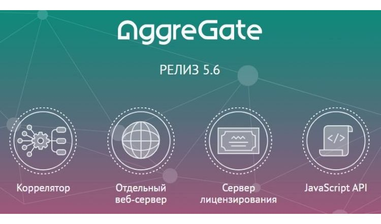 AggreGate Релиз 5.6 от Tibbo Technology