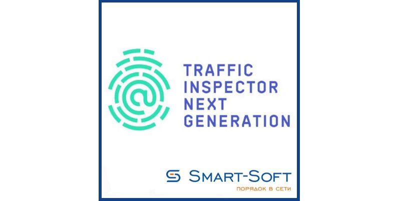 Traffic Inspector Next Generation программно-аппаратный
