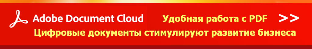 Купить Adobe Acrobat Pro DC / Adobe Document Cloud