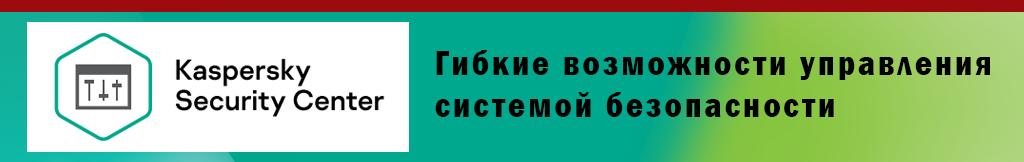 Безопасность нового поколения для бизнеса. Купить (Kaspersky Base lic) или продлить (Kaspersky renewal lic) лицензию (ключ) Kaspersky.